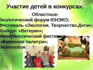 Участие детей в конкурсах: Областные: Экологический форум ЮНЭКО; Фестиваль «Э