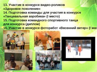 13. Участие в конкурсе видео-роликов «Здоровое поколение» 14. Подготовка ком