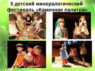 5 детский минералогический фестиваль «Каменная палитра»