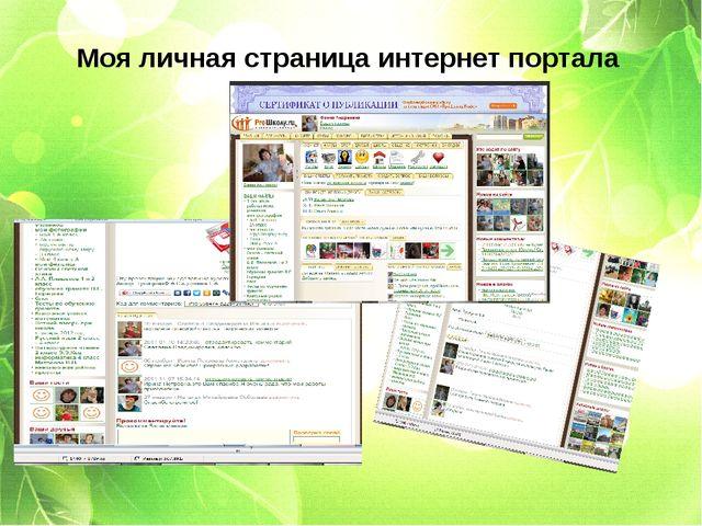 Моя личная страница интернет портала ProШколу.ru