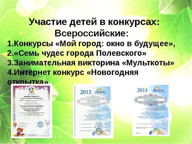 Участие детей в конкурсах: Всероссийские: 1.Конкурсы «Мой город: окно в буду...