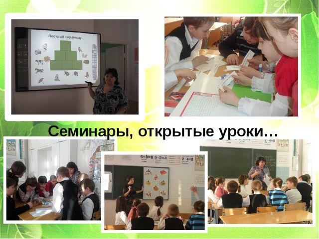 Семинары, открытые уроки…
