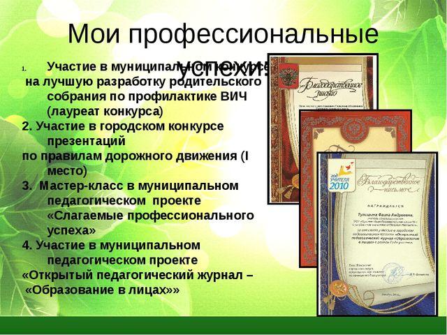 Мои профессиональные успехи: Участие в муниципальном конкурсе на лучшую разра...