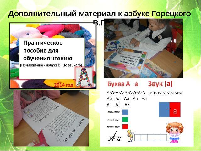 Дополнительный материал к азбуке Горецкого В.Г.