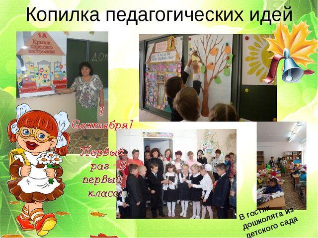 Копилка педагогических идей В гостях дошколята из детского сада
