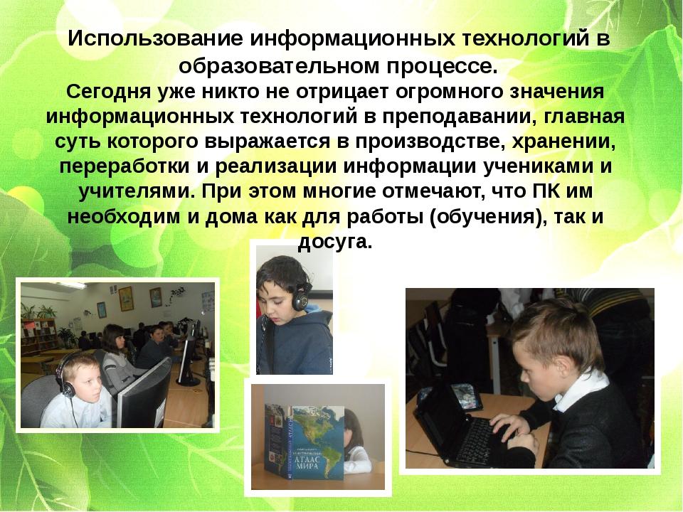 Использование информационных технологий в образовательном процессе. Сегодня...