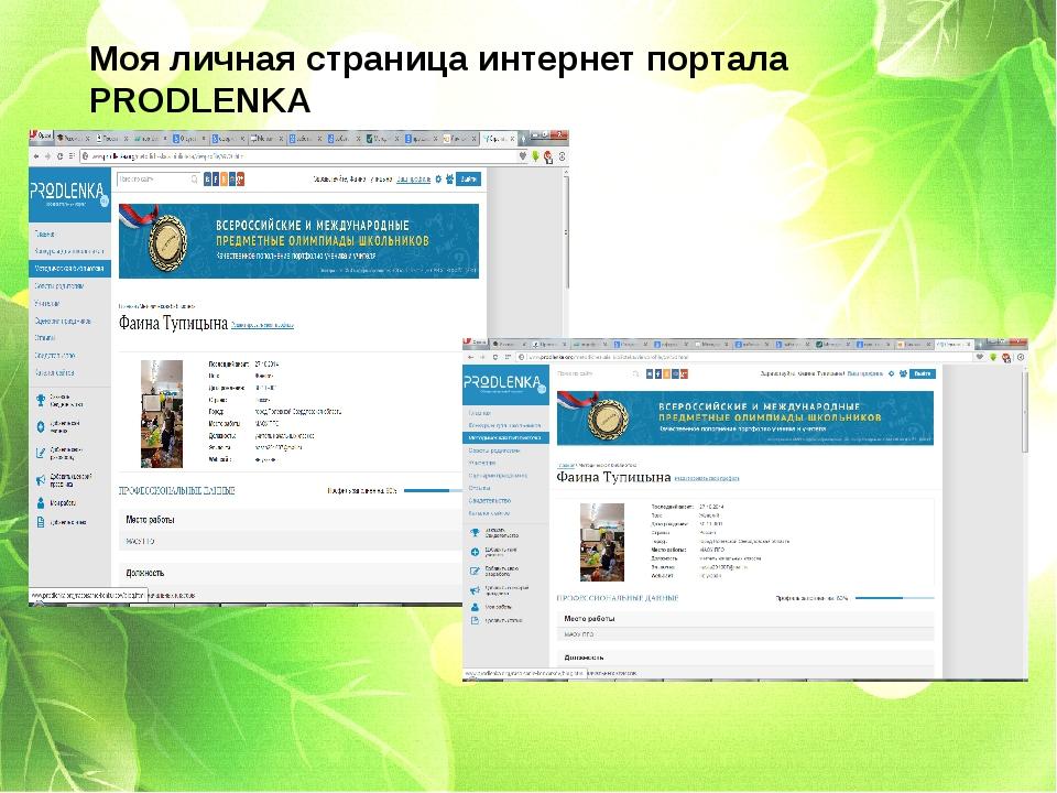Моя личная страница интернет портала PRODLENKA