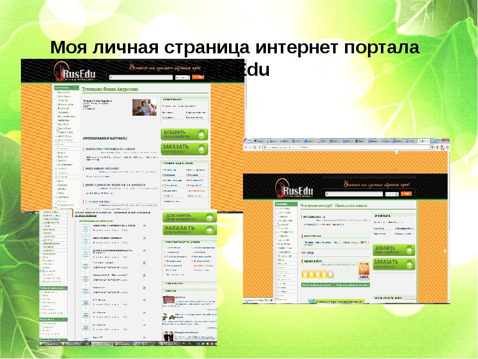 Моя личная страница интернет портала RusEdu