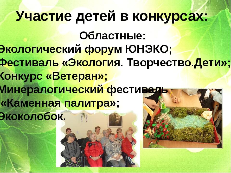 Участие детей в конкурсах: Областные: Экологический форум ЮНЭКО; Фестиваль «Э...