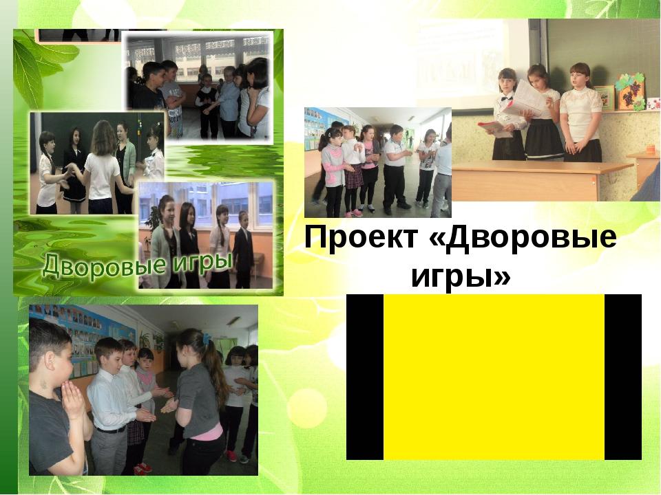 Проект «Дворовые игры»