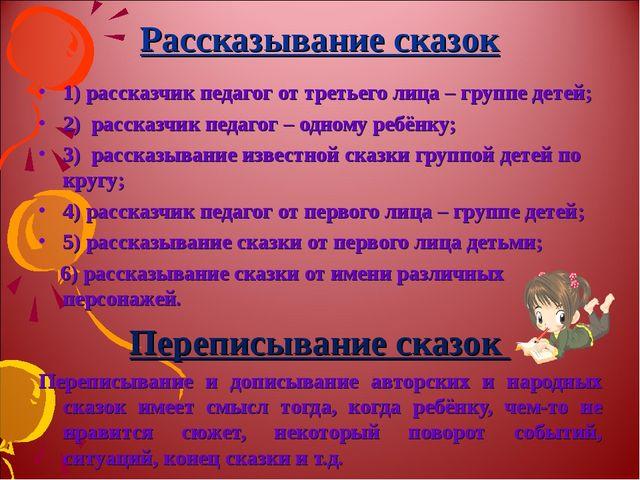 Рассказывание сказок 1) рассказчик педагог от третьего лица – группе детей; 2...