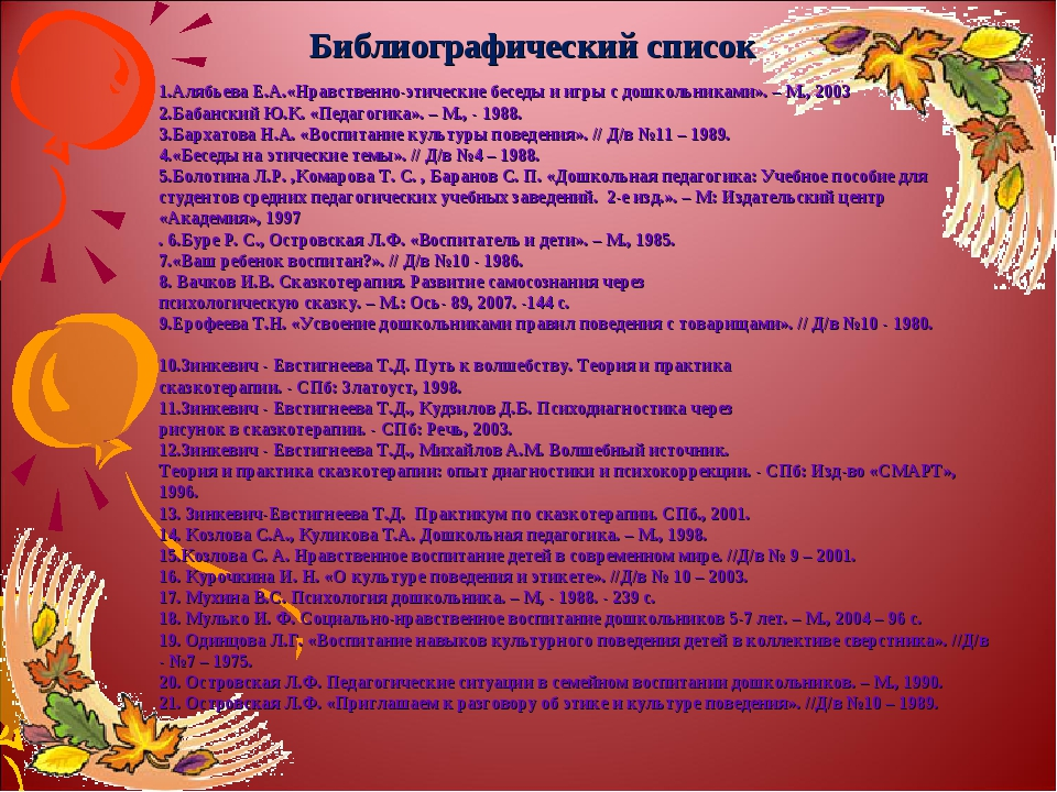 Библиографический список 1.Алябьева Е.А.«Нравственно-этические беседы и игры...