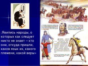 «Явились народы, о которых как следует никто не знает – кто они, откуда пришл