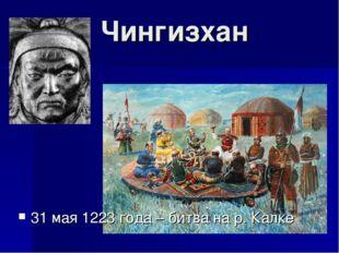 Чингизхан 31 мая 1223 года – битва на р. Калке