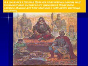 А в это время в Золотой Орде все подчинялись одному хану, беспрекословно выпо