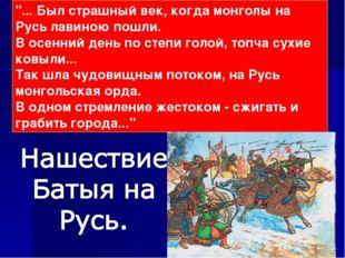 """""""... Был страшный век, когда монголы на Русь лавиною пошли. В осенний день по"""