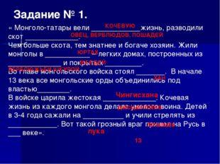 Задание № 1. « Монголо-татары вели ____________жизнь, разводили скот ________
