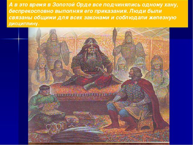 А в это время в Золотой Орде все подчинялись одному хану, беспрекословно выпо...