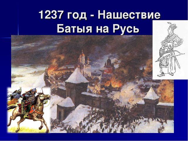 1237 год - Нашествие Батыя на Русь
