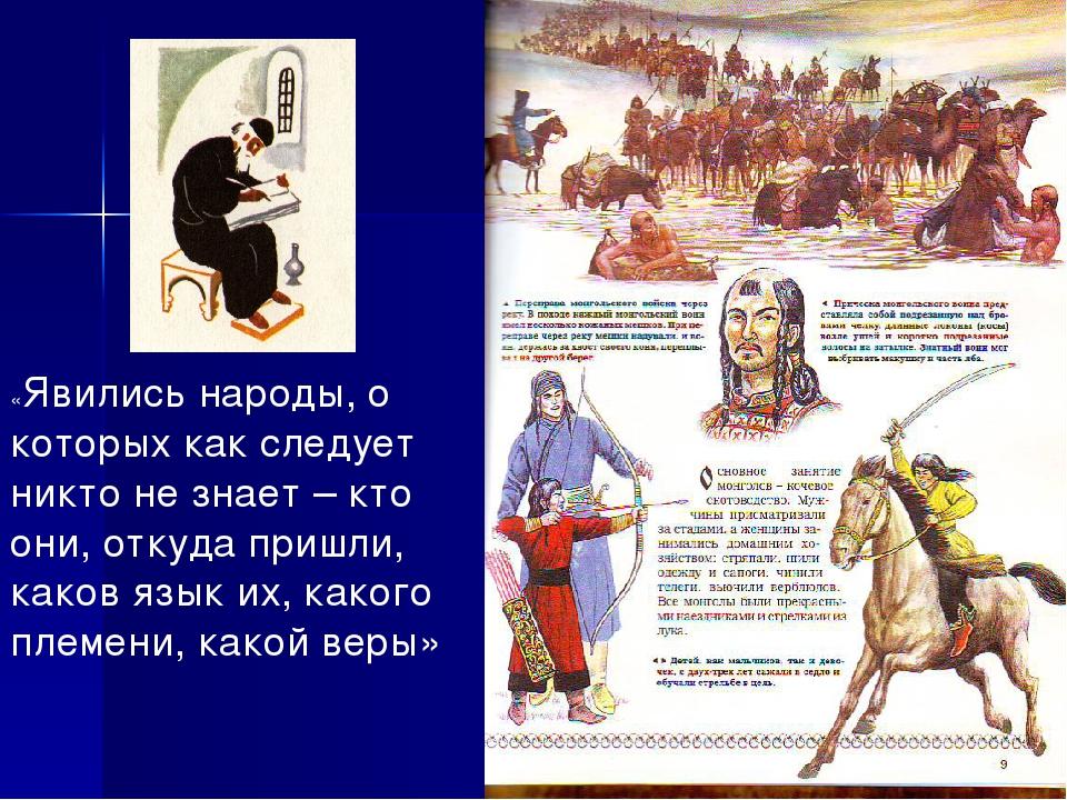 «Явились народы, о которых как следует никто не знает – кто они, откуда пришл...