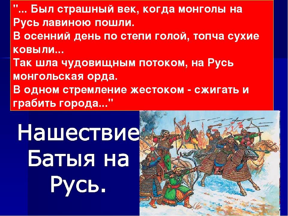 """""""... Был страшный век, когда монголы на Русь лавиною пошли. В осенний день по..."""