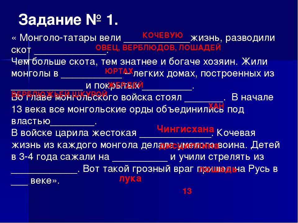 Задание № 1. « Монголо-татары вели ____________жизнь, разводили скот ________...