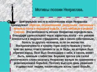 Мотивы поэзии Некрасова. Центральное место в поэтическом мире Некрасова прина