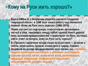 «Кому на Руси жить хорошо?» Еще в 1860-е гг. у Некрасова родился замысел созд