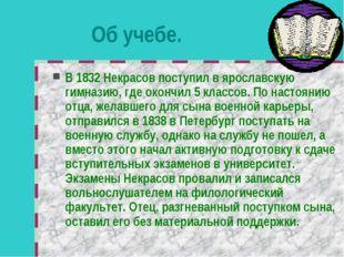 Об учебе. В 1832 Некрасов поступил в ярославскую гимназию, где окончил 5 клас