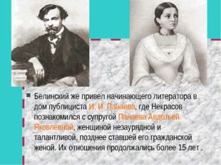 Белинский же привел начинающего литератора в дом публициста И. И. Панаева, гд
