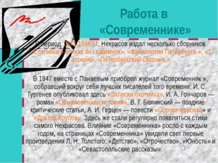 Работа в «Современнике» В период 1843-1846 г.г. Некрасов издал несколько сбор