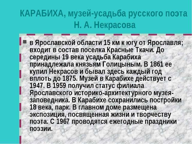 КАРАБИХА, музей-усадьба русского поэта Н. А. Некрасова в Ярославской области...