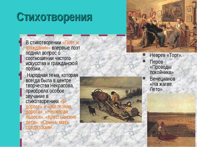 Стихотворения В стихотворении «Поэт и гражданин» впервые поэт поднял вопрос о...