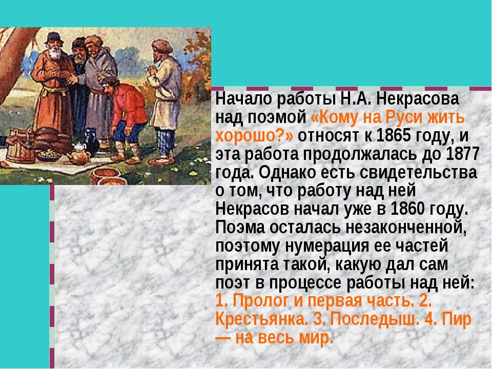Начало работы Н.А. Некрасова над поэмой «Кому на Руси жить хорошо?» относят к...