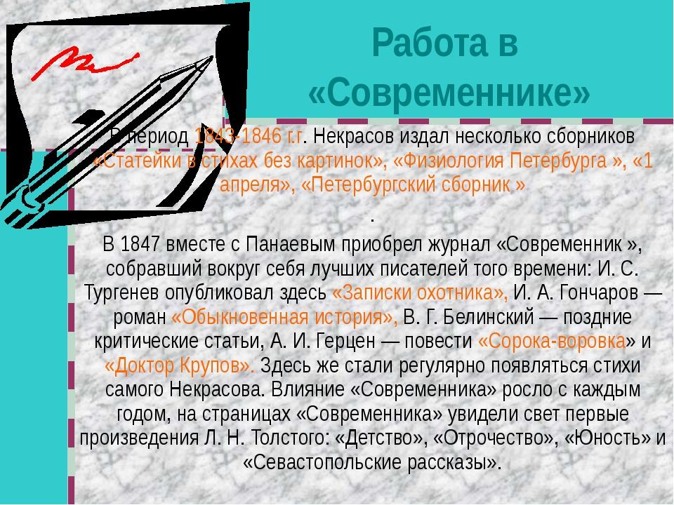 Работа в «Современнике» В период 1843-1846 г.г. Некрасов издал несколько сбор...