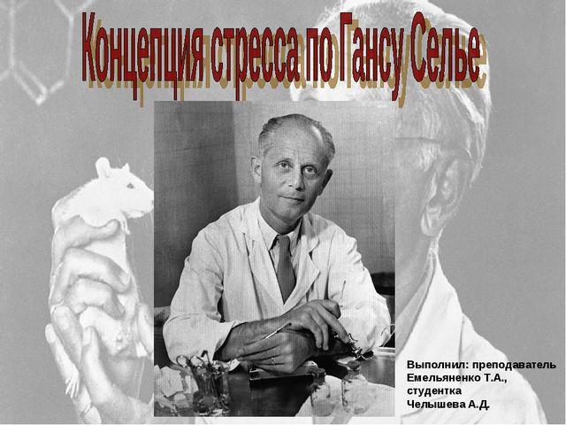 Выполнил: преподаватель Емельяненко Т.А., студентка Челышева А.Д.