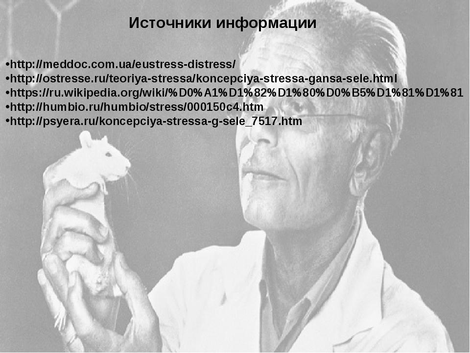 Источники информации http://meddoc.com.ua/eustress-distress/ http://ostresse....
