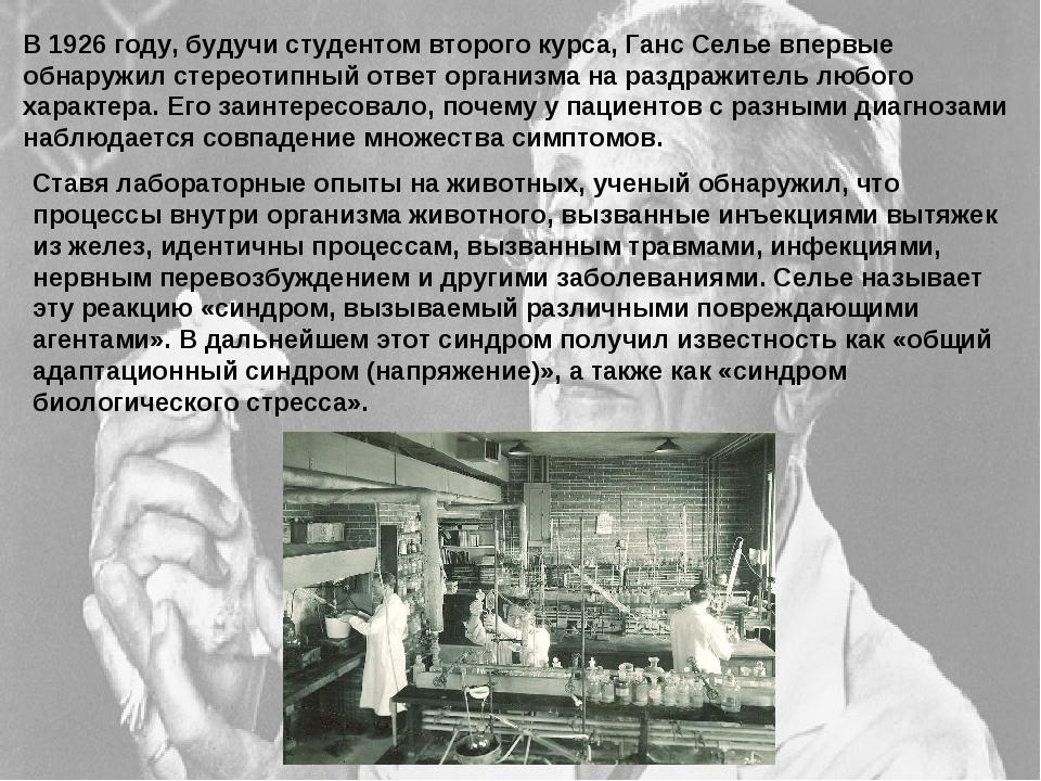 В 1926 году, будучи студентом второго курса, Ганс Селье впервые обнаружил сте...