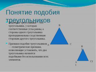 Понятие подобия треугольников Подобные треугольники —это треугольники, у кото