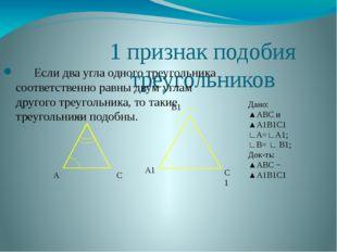 1 признак подобия треугольников Если два угла одного треугольника соответстве