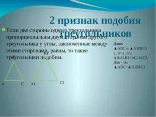 2 признак подобия треугольников Если две стороны одного треугольника пропорци