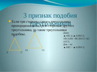 3 признак подобия треугольников Если три стороны одного треугольника пропорци