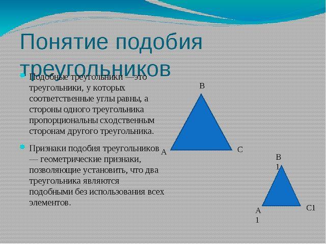 Понятие подобия треугольников Подобные треугольники —это треугольники, у кото...