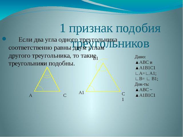 1 признак подобия треугольников Если два угла одного треугольника соответстве...