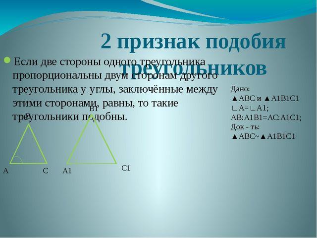 2 признак подобия треугольников Если две стороны одного треугольника пропорци...