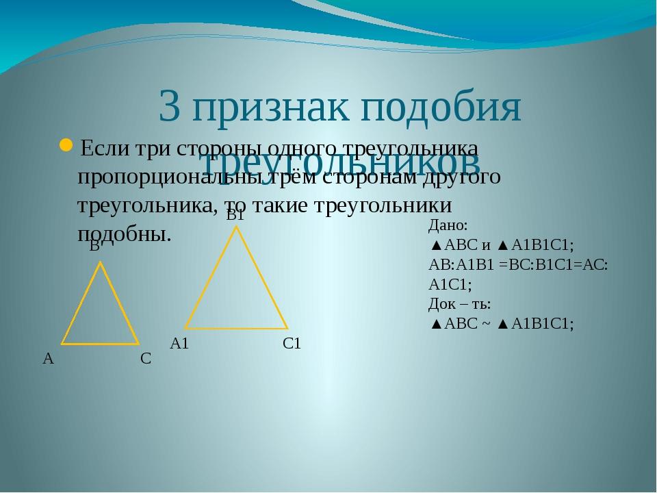 3 признак подобия треугольников Если три стороны одного треугольника пропорци...