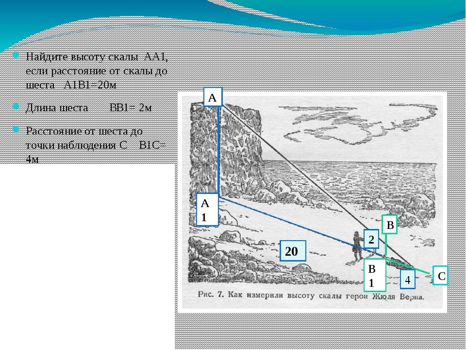 Найдите высоту скалы АА1, если расстояние от скалы до шеста А1В1=20м Длина ше...