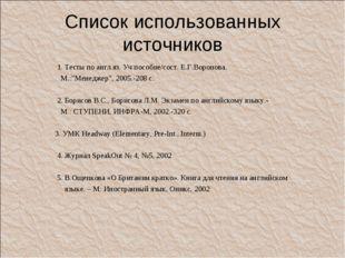 Список использованных источников  1. Тесты по англ.яз. Уч пособие/сост. Е.Г.