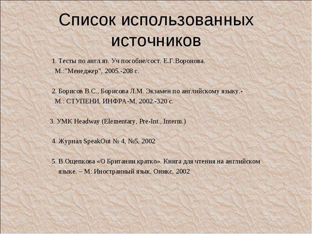 Список использованных источников  1. Тесты по англ.яз. Уч пособие/сост. Е.Г....