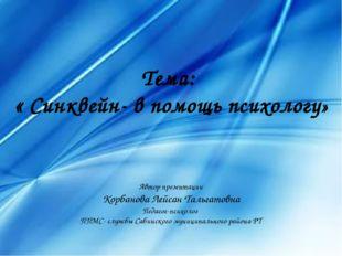 Тема: « Синквейн- в помощь психологу» Автор презентации Корбанова Лейсан Тал